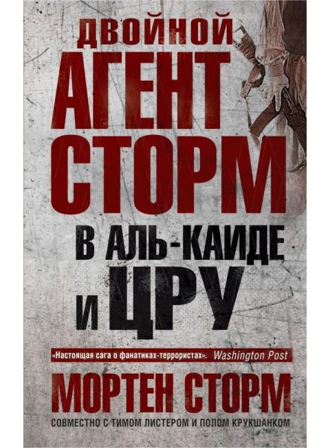 Двойной агент Сторм в Аль-Каиде и ЦРУ, Сторм Мортен, Крукшанк Пауль, Листер Тим