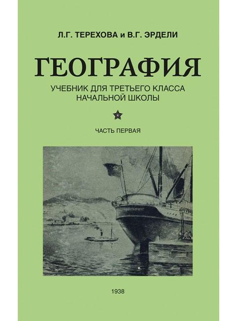 География для 3 класса начальной школы, Терехова Л.Г., Эрдели В.Г.