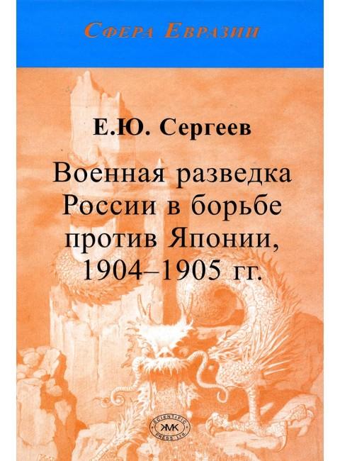 Военная разведка России в борьбе против Японии, 1904-1905 гг. Сергеев Е.Ю.