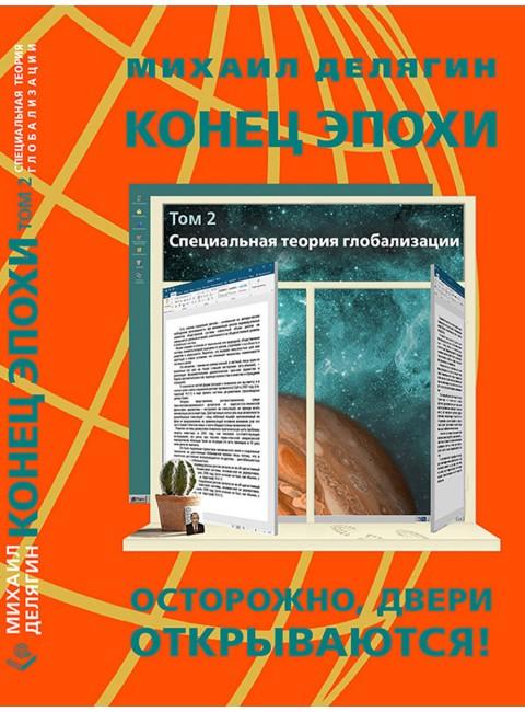 Конец эпохи: осторожно, двери открываются! Том 2: Специальная теория глобализации. Делягин М.Г.