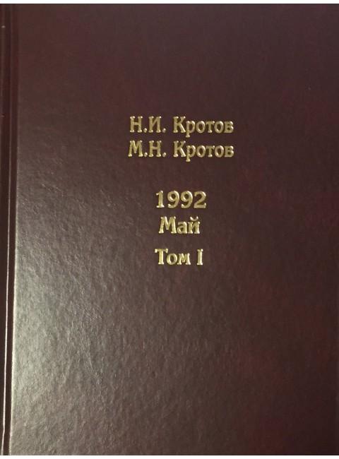 Жизнь во времена загогулины. 1992. Май. (в 2 томах) Кротов Н.И. Андрей Фурсов рекомендует