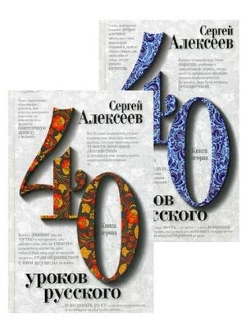 Сорок уроков русского. Комплект из двух книг, Алексеев Сергей Трофимович