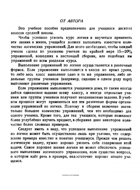 Упражнения по логике для средней школы. Богуславский В.М.