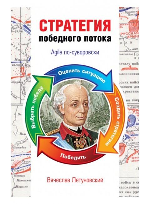 Стратегия победного потока. Agile по-суворовски, Летуновский В.В.
