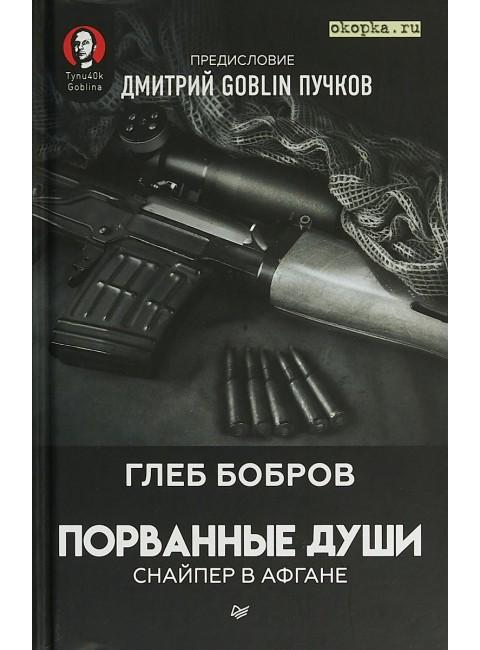 Порванные души. Снайпер в Афгане. Предисловие Дмитрий GOBLIN Пучков, Бобров Г. Л.