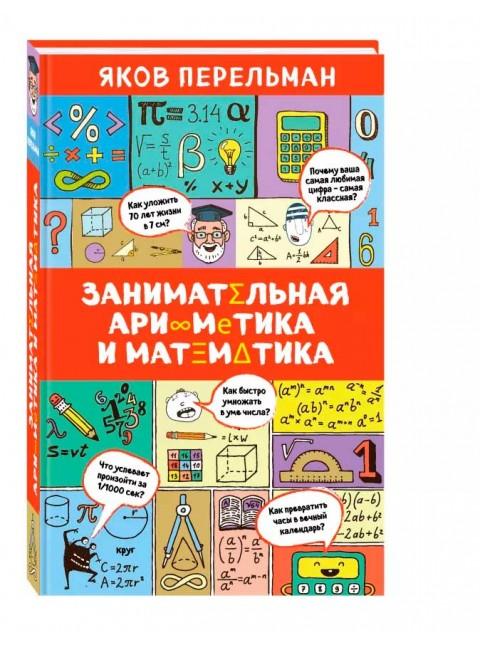 Занимательная арифметика и математика. Перельман Я. И.