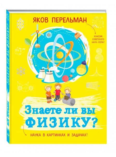 Знаете ли вы физику? Перельман Я. И.