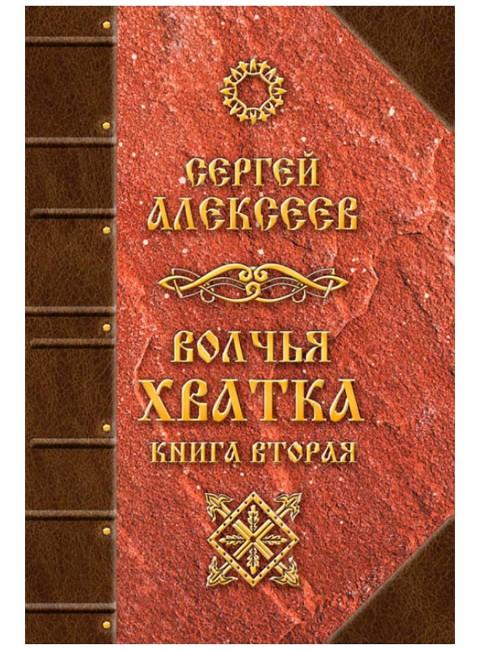 Волчья хватка. Книга 2, Алексеев Сергей Трофимович