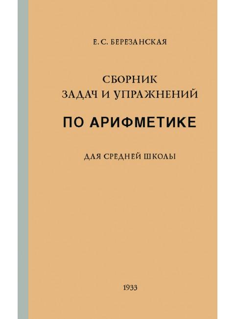 Сборник задач и упражнений по арифметике для средней школы. Березанская Е. С.