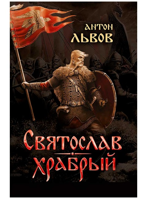 Святослав Храбрый.