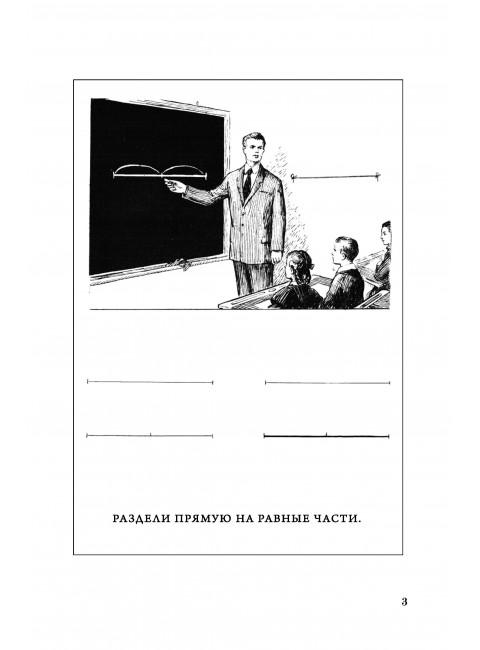 Учебник рисования для 2 класса. Ростовцев Н.Н.