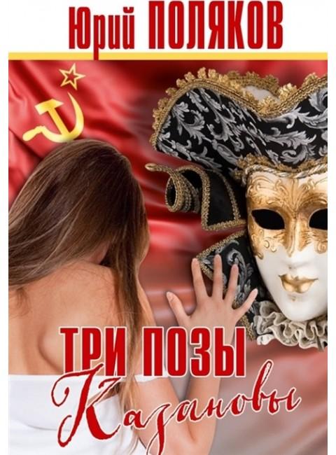 Три позы Казановы. Поляков Ю. М.