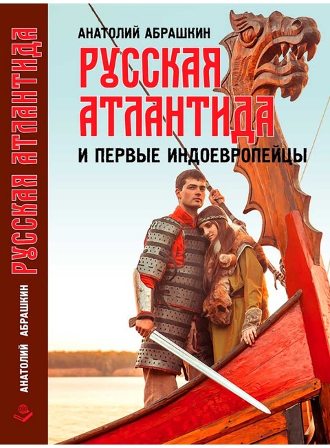 Русская Атлантида и первые индоевропейцы. Абрашкин А.А.