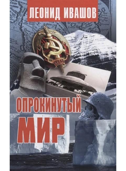 Опрокинутый мир, Ивашов Л.