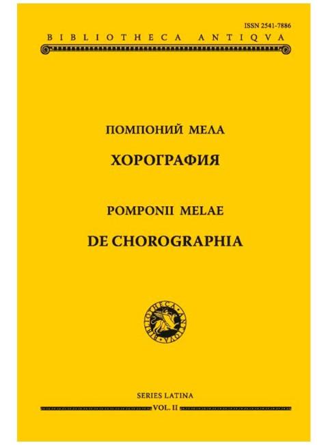 Помпоний Мела. Хорография