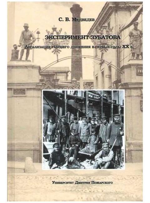 Эксперимент Зубатова. Легализация рабочего движения в первые годы XX в. Медведедв С.В