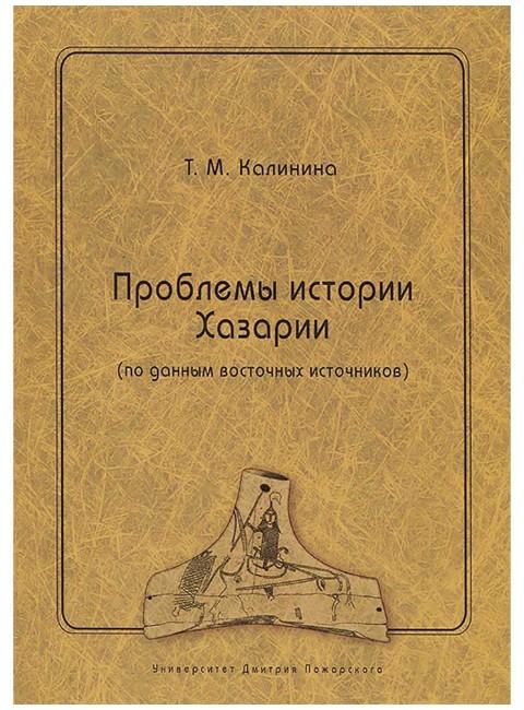 Проблемы истории Хазарии (по данным восточных источников) Калинина Т. М.