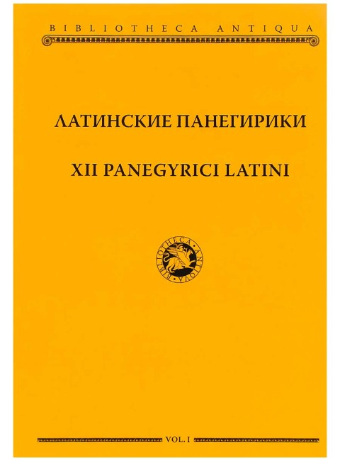 Латинские панегирики / XII panegyrici latini. И. Ю. Шабаги