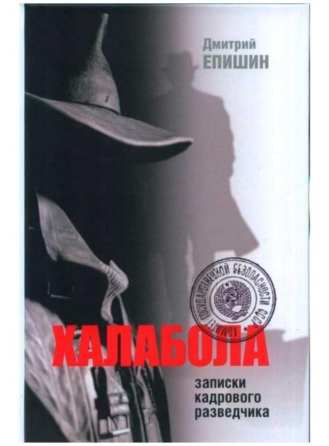 Халабола: Записки кадрового разведчика. Епишин Д .В.