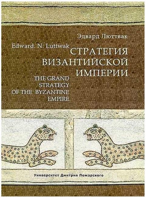Стратегия Византийской империи. Люттвак Э. Н.