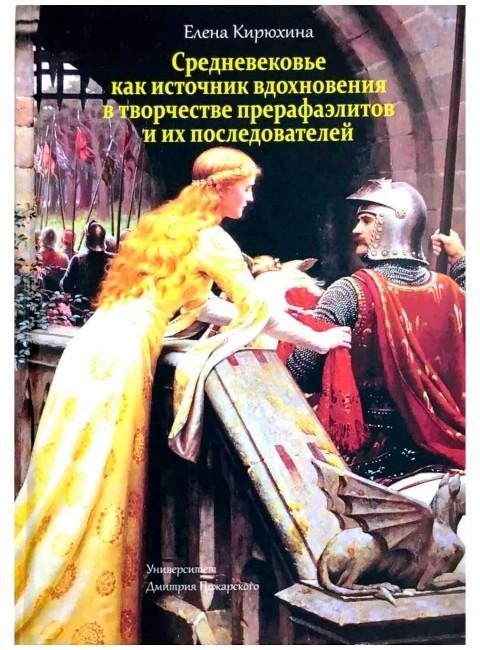 Средневековье как источник вдохновения в творчестве прерафаэлитов и их последователей. Кирюхина Е. М.