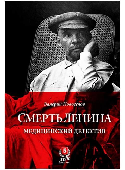 Смерть Ленина. Медицинский детектив. Новоселов В.
