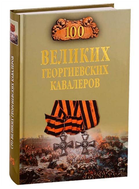 100 великих георгиевских кавалеров. Шишов А.В.