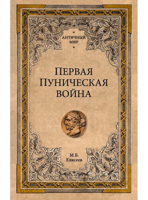 Первая Пуническая война. Елисеев М.Б.