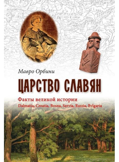 Царство Славян. Факты великой истории. Орбини М.