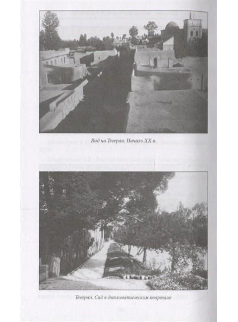 Персия: эра войны и революции. 1900-1925. Громов А.Б.
