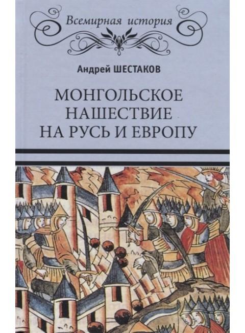 Монгольское нашествие на Русь и Европу. Шестаков А.А.