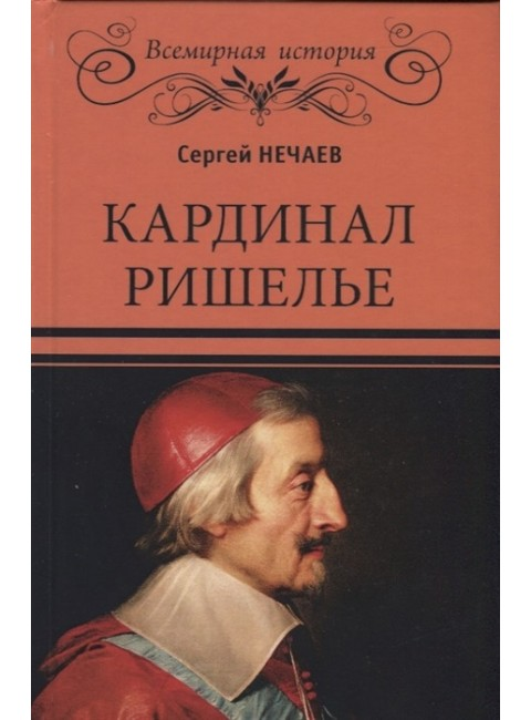 Кардинал Ришелье. Нечаев С.Ю.