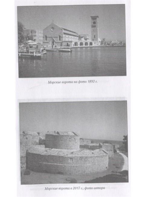 Остров Родос - властелин морей. Старшов Е.В.
