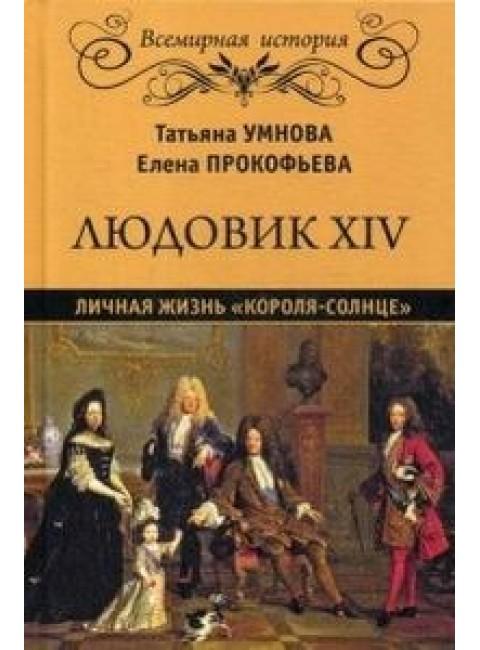 Людовик  XIV . Личная жизнь