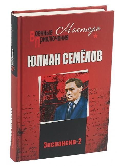 Экспансия-2, Семёнов Ю.С.