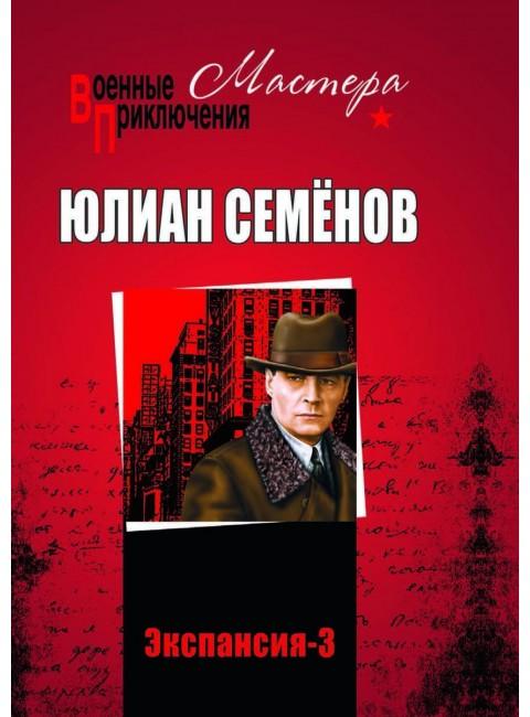 Экспансия-3, Семёнов Ю.С.
