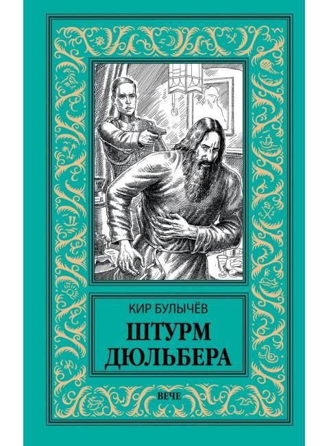 Штурм Дюльбера. Булычёв Кир