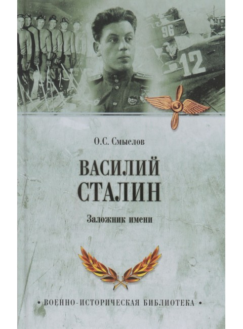 Василий Сталин. Заложник имени. Смыслов О.С.