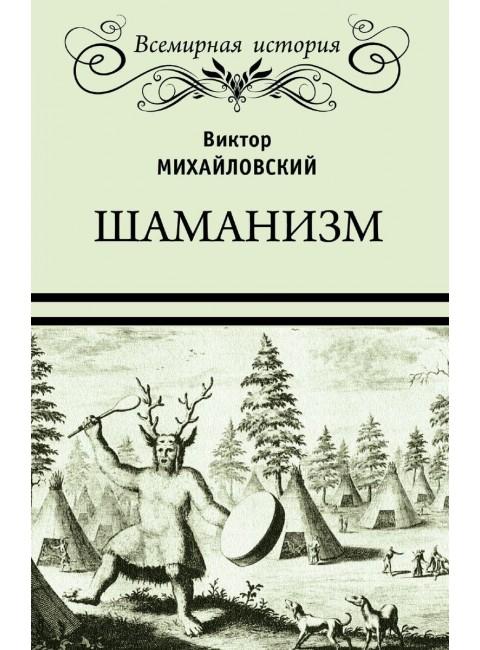 Шаманизм. Михайловский В.М.