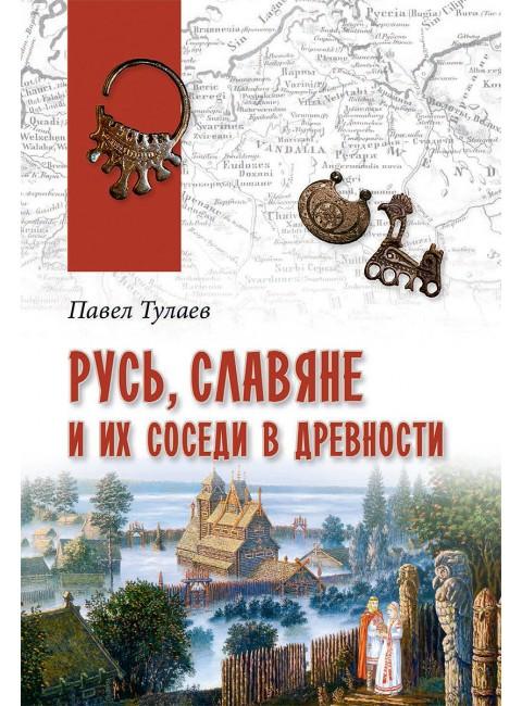 Русь, славяне и их соседи в древности. Тулаев П.В.