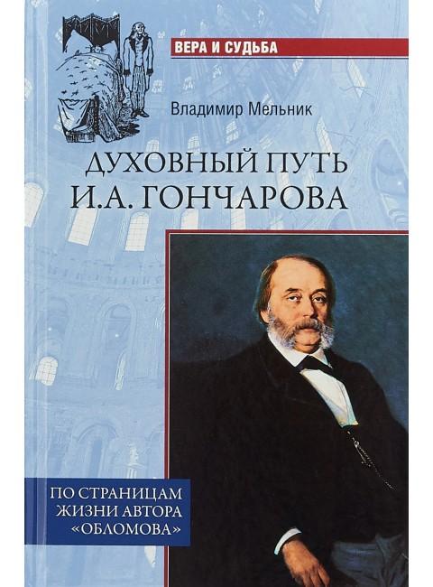 Духовный путь И.А.Гончарова. По страницам жизни автора
