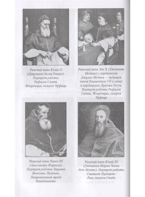 Титаны Возрождения, Леонардо и Микеланджело. Боровков Д.А.