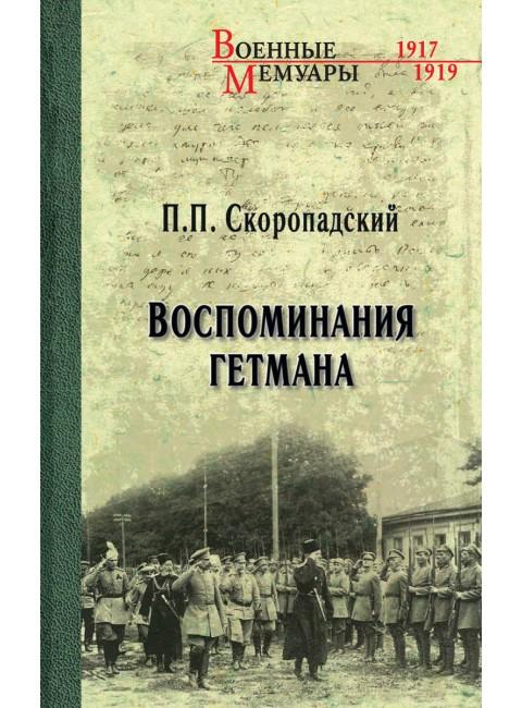 Воспоминания гетмана. Скоропадский П.П.