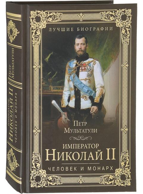 Император Николай II. Человек и монарх. Мультатули П.В.