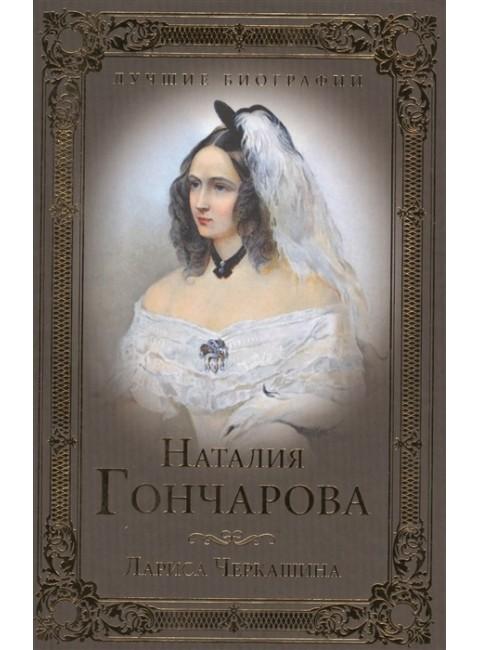 Наталия Гончарова. Черкашина Л.А.