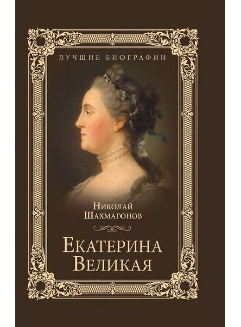 Екатерина Великая. Шахмагонов Н.Ф.