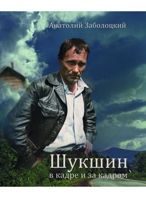 Шукшин в кадре  и за кадром. Записки кинооператора. Заболоцкий А.Д.