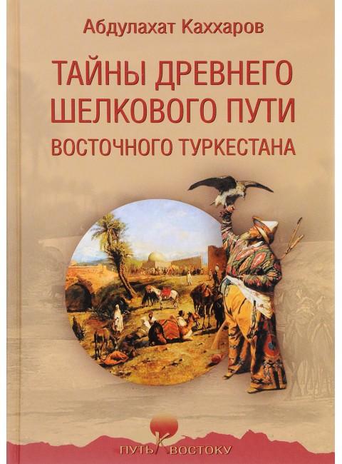Тайны древнего Шелкового пути Восточного Туркестана. Каххаров А.Г.