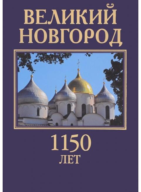 Великий Новгород. 1150 лет. Здесь начиналь Россия. Смирнов В.Г.