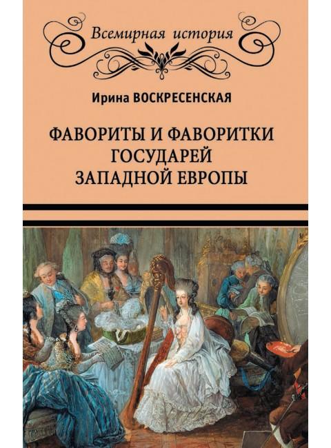 Фавориты и фаворитки государей Западной Европы. Воскресенская И.В.